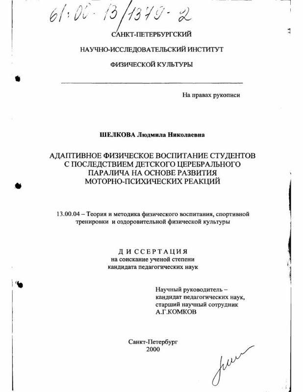 Титульный лист Адаптивное физическое воспитание студентов с последствием детского церебрального паралича на основе развития моторно-психических реакций