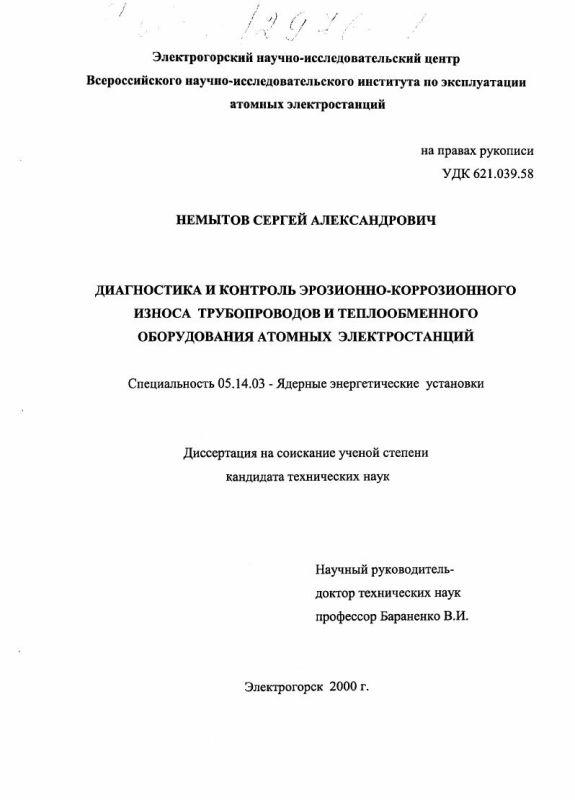Титульный лист Диагностика и контроль эрозионно-коррозионного износа трубопроводов и теплообменного оборудования атомных электростанций