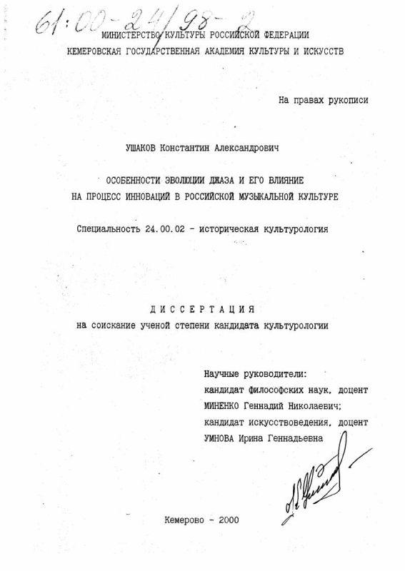 Титульный лист Особенности эволюции джаза и его влияние на процесс инноваций в российской музыкальной культуре