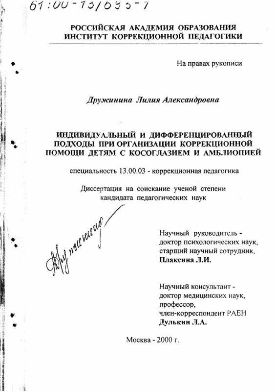 Титульный лист Индивидуальный и дифференцированный подходы при организации коррекционной помощи детям с косоглазием и амблиопией
