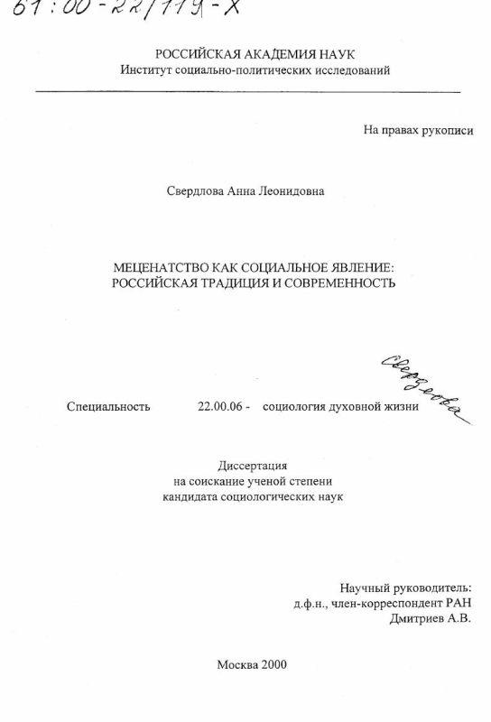 Титульный лист Меценатство как социальное явление : Российская традиция и современность