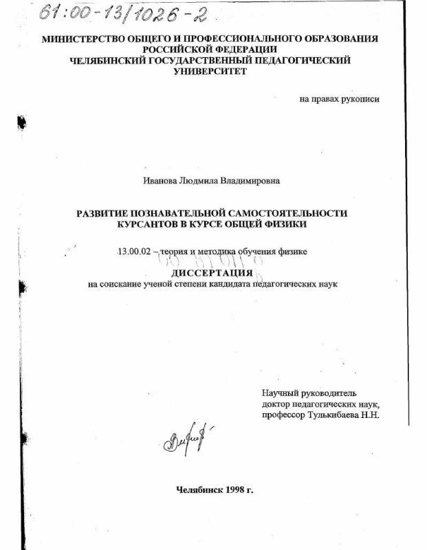 Титульный лист Развитие познавательной самостоятельности курсантов в курсе общей физики