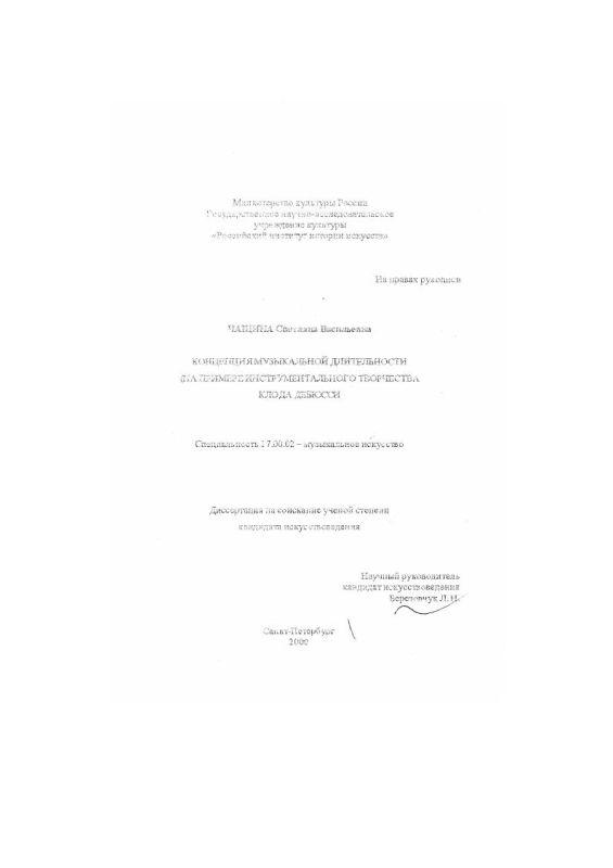 Титульный лист Концепция музыкальной длительности : На примере инструментального творчества Клода Дебюсси