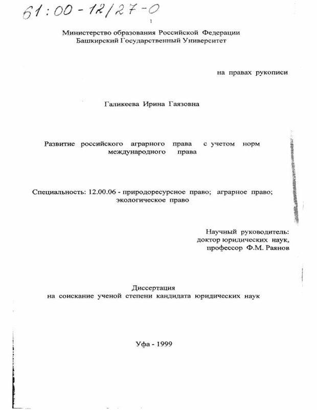 Титульный лист Развитие российского аграрного права с учетом норм международного права