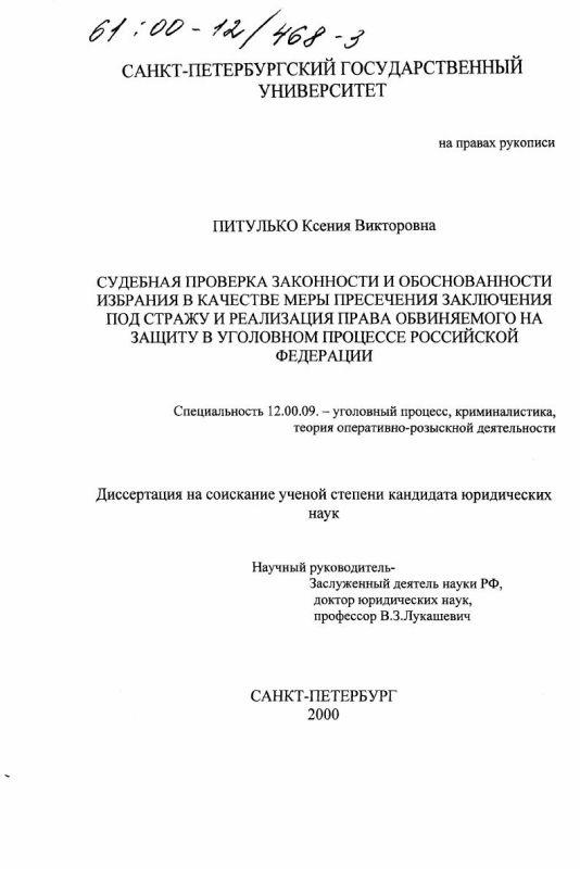 Титульный лист Судебная проверка законности и обоснованности избрания в качестве меры пресечения заключения под стражу и реализация права обвиняемого на защиту в уголовном процессе Российской Федерации