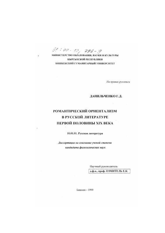Титульный лист Романтический ориентализм в русской литературе первой половины XIX века