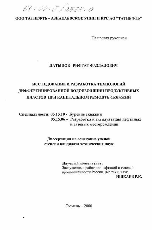 Титульный лист Исследование и разработка технологий дифференцированной водоизоляции продуктивных пластов при капитальном ремонте скважин