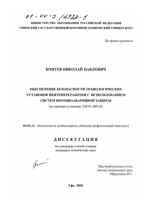 Титульный лист Обеспечение безопасности технологических установок нефтепереработки с использованием систем противоаварийной защиты : На примере установки ЭЛОУ-АВТ-6