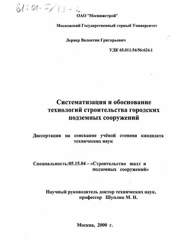 Титульный лист Систематизация и обоснование технологий строительства городских подземных сооружений