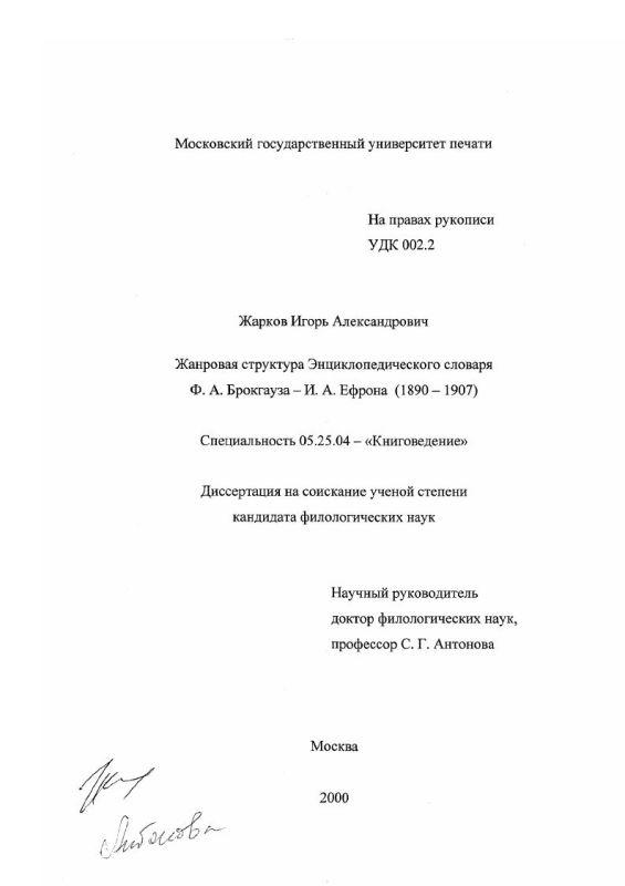 Титульный лист Жанровая структура Энциклопедического словаря Ф. А. Брокгауза - И. А. Ефрона, 1890-1907