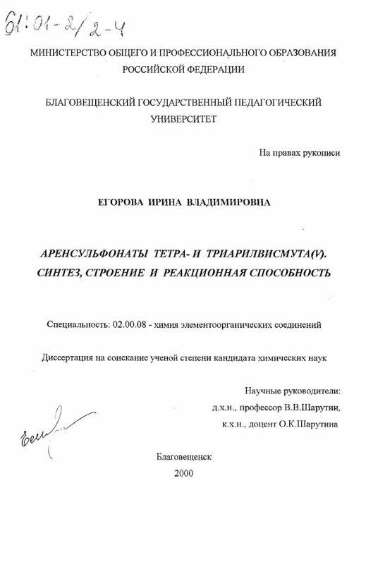 Титульный лист Аренсульфонаты тетра- и триарилвисмута(V) : Синтез, строение и реакционная способность