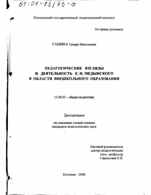 Титульный лист Педагогические взгляды и деятельность Е. Н. Медынского в области внешкольного образования