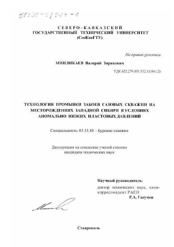 Титульный лист Технология промывки забоев газовых скважин на месторождениях Западной Сибири в условиях аномально низких пластовых давлений