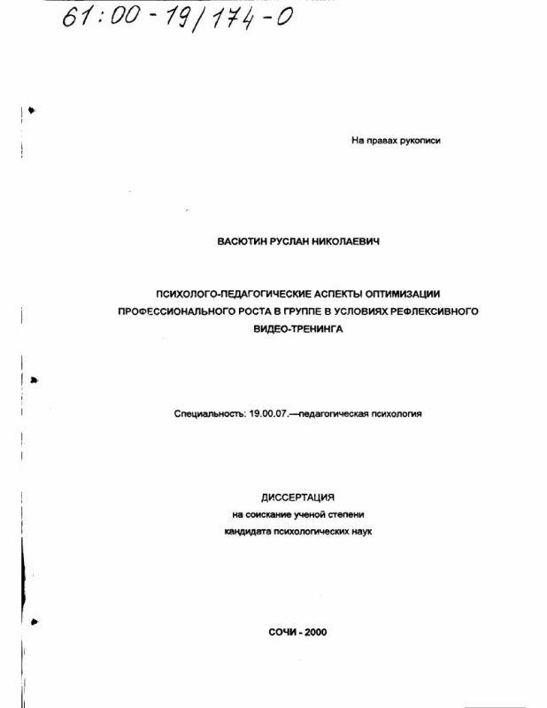 Титульный лист Психолого-педагогические аспекты оптимизации профессионального роста в группе в условиях рефлексивного видеотренинга