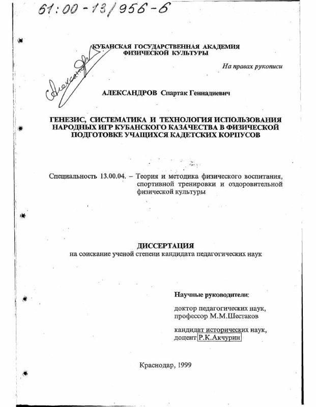 Титульный лист Генезис, систематика и технология использования народных игр кубанского казачества в физической подготовке учащихся кадетских корпусов