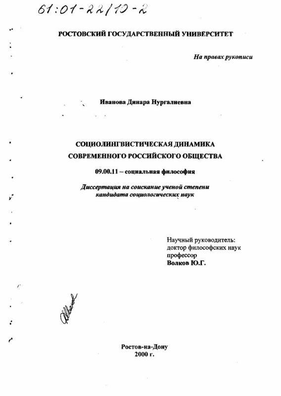 Титульный лист Социолингвистическая динамика современного российского общества
