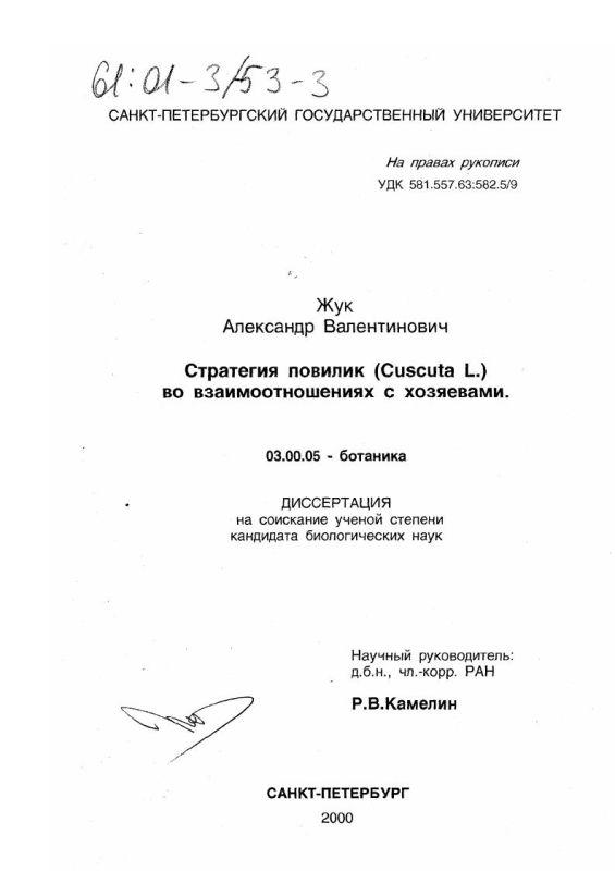 Титульный лист Стратегия повилик (Cuscuta L. ) во взаимоотношениях с хозяевами