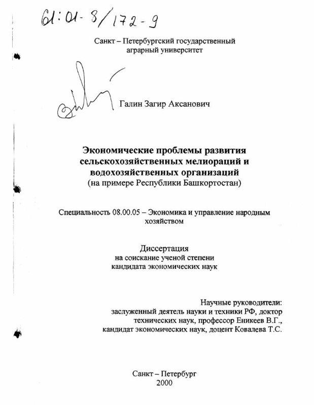 Титульный лист Экономические проблемы развития сельскохозяйственных мелиораций и водохозяйственных организаций : На примере Республики Башкортостан
