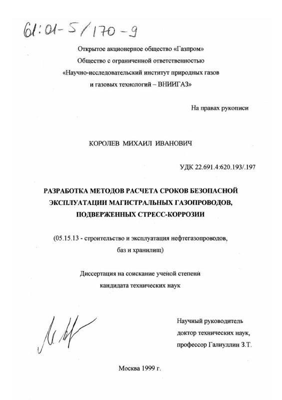 Титульный лист Разработка методов расчета сроков безопасной эксплуатации магистральных газопроводов, подверженных стресс-коррозии