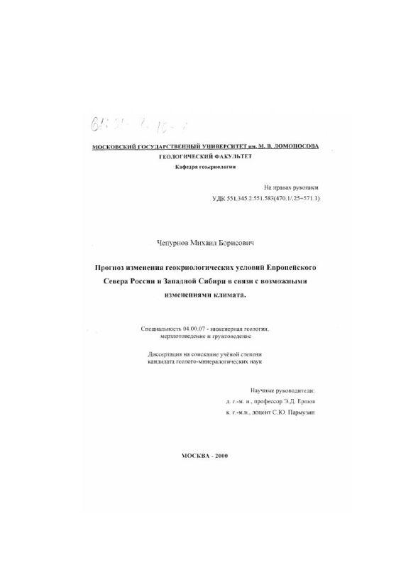 Титульный лист Прогноз изменения геокриологических условий Европейского Севера России и Западной Сибири в связи с возможными изменениями климата