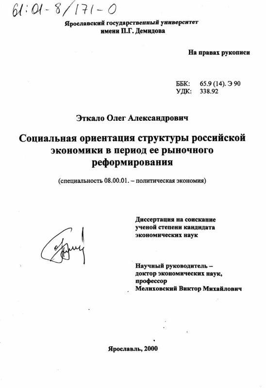 Титульный лист Социальная ориентация структуры российской экономики в период ее рыночного реформирования