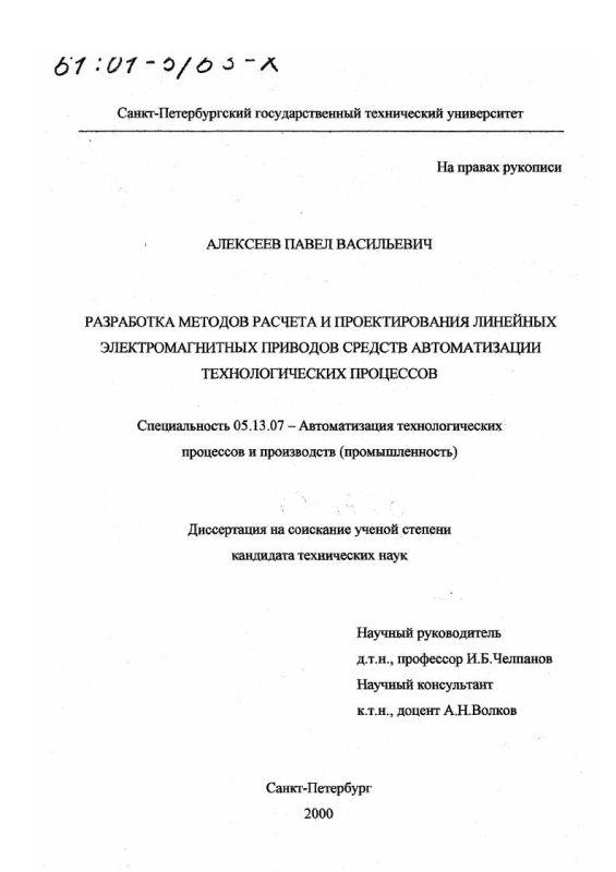 Титульный лист Разработка методов расчета и проектирования линейных электромагнитных приводов средств автоматизации технологических процессов