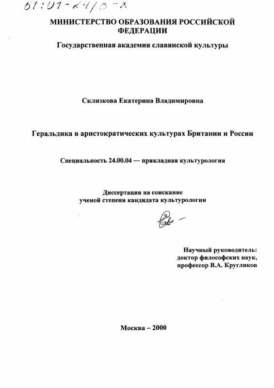 Титульный лист Геральдика в аристократических культурах Британии и России