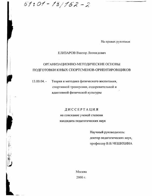 Титульный лист Организационно-методические основы подготовки юных спортсменов-ориентировщиков