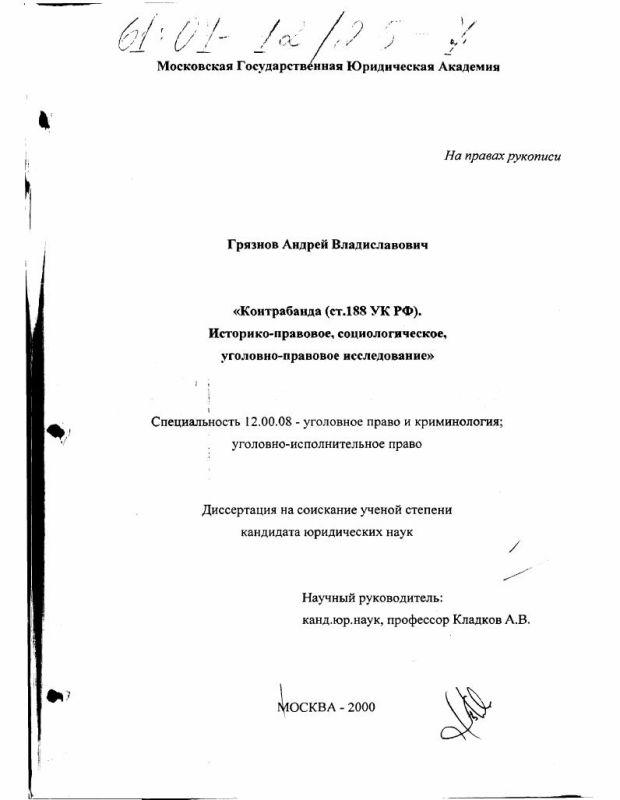 Титульный лист Контрабанда (ст. 188 УК РФ) : Историко-правовое, социологическое, уголовно-правовое исследование