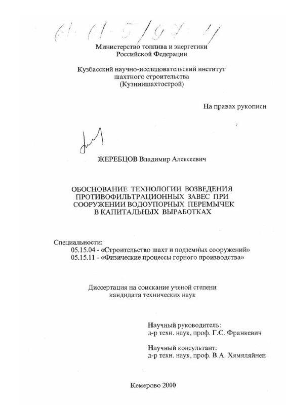 Титульный лист Обоснование технологии возведения противофильтрационных завес при сооружении водоупорных перемычек в капитальных выработках