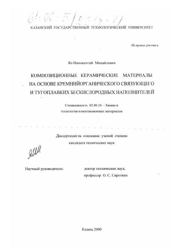 Титульный лист Композиционные керамические материалы на основе кремнийорганического связующего и тугоплавких бескислородных наполнителей