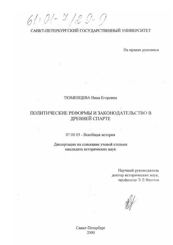 Титульный лист Политические реформы и законодательство в древней Спарте