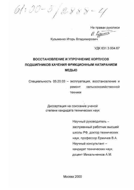 Титульный лист Восстановление и упрочнение корпусов подшипников качения фрикционным натиранием медью