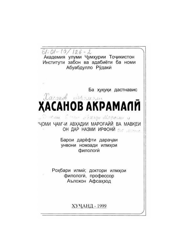 """Титульный лист """"Джоми Джам"""" Авхади Марогаи и его место в суфийской поэзии"""
