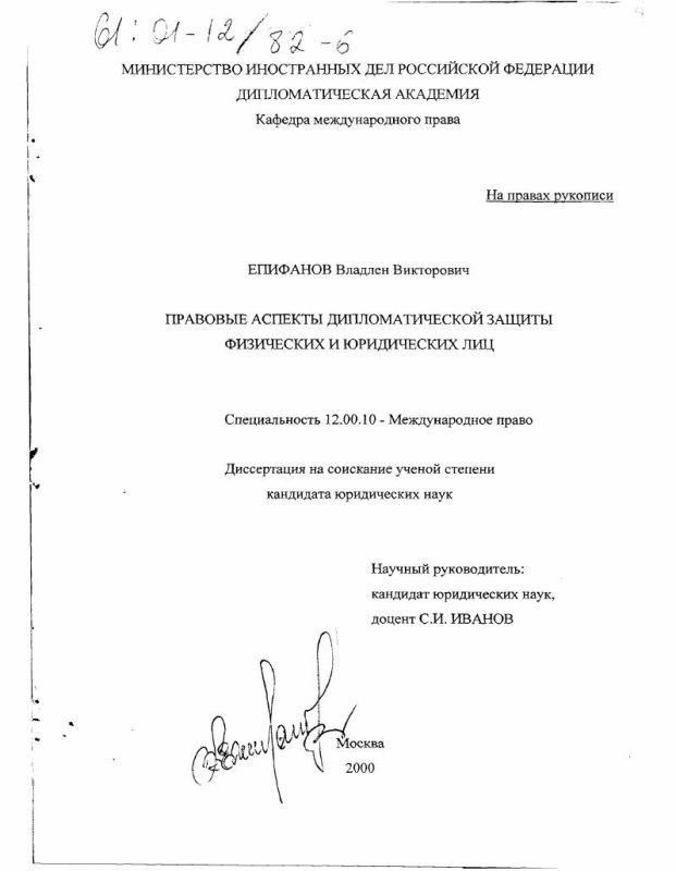 Титульный лист Правовые аспекты дипломатической защиты физических и юридических лиц