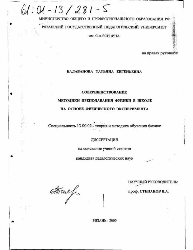 Титульный лист Совершенствование методики преподавания физики в школе на основе физического эксперимента