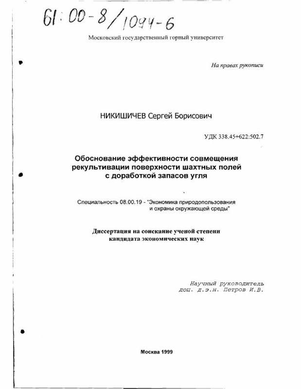 Титульный лист Обоснование эффективности совмещения рекультивации поверхности шахтных полей с доработкой запасов угля