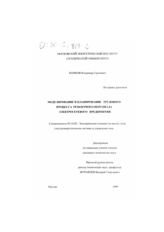 Титульный лист Моделирование и планирование трудового процесса ремонтного персонала электросетевого предприятия