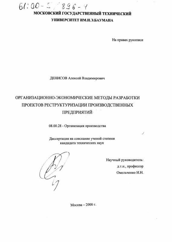 Титульный лист Организационно-экономические методы разработки проектов реструктуризации производственных предприятий