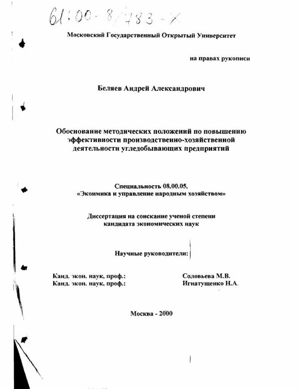 Титульный лист Обоснование методических положений по повышению эффективности производственно-хозяйственной деятельности угледобывающих предприятий