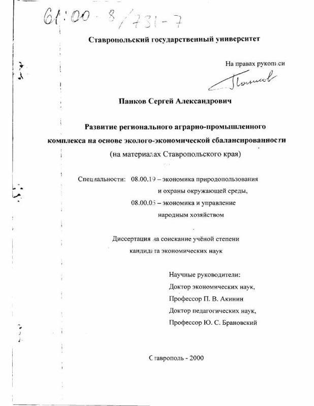 Титульный лист Развитие регионального аграрно-промышленного комплекса на основе эколого-экономической сбалансированности : На материалах Ставропольского края