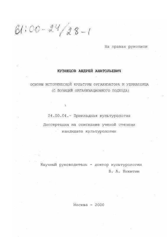 Титульный лист Основы исторической культуры организатора и управленца : С позиций организационного подхода