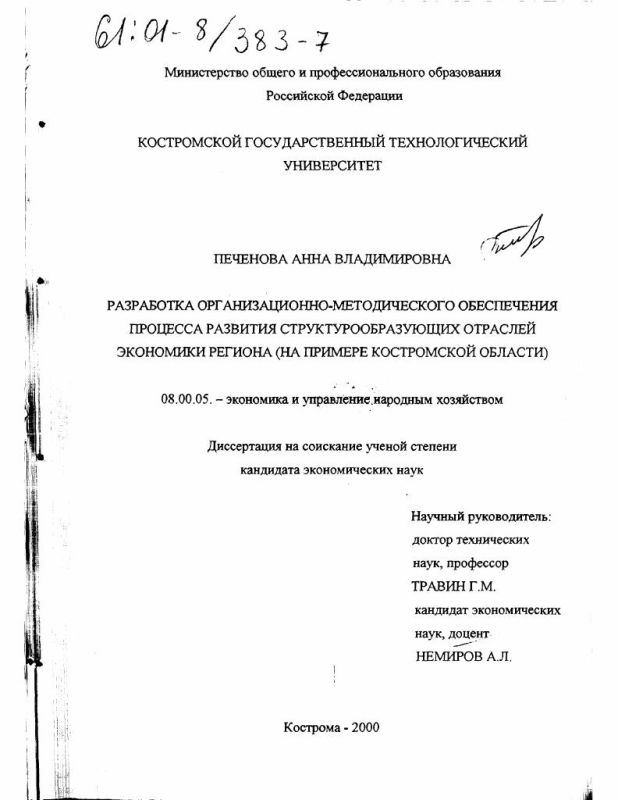 Титульный лист Разработка организационно-методического обеспечения процесса развития структурообразующих отраслей экономики региона : На примере Костромской области