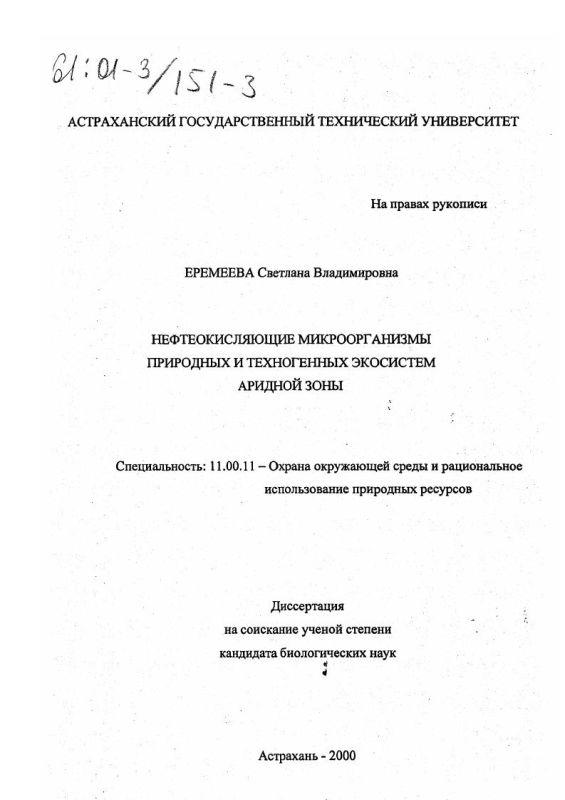 Титульный лист Нефтеокисляющие микроорганизмы природных и техногенных экосистем аридной зоны