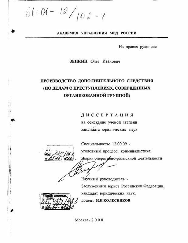 Титульный лист Производство дополнительного следствия : По делам о преступлениях, совершенных организованной группой