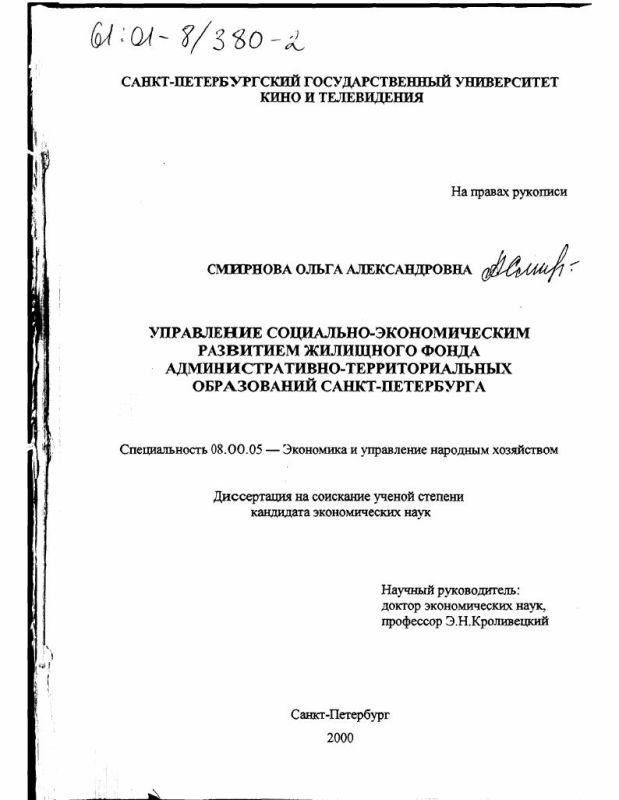 Титульный лист Управление социально-экономическим развитием жилищного фонда административно-территориальных образований Санкт-Петербурга