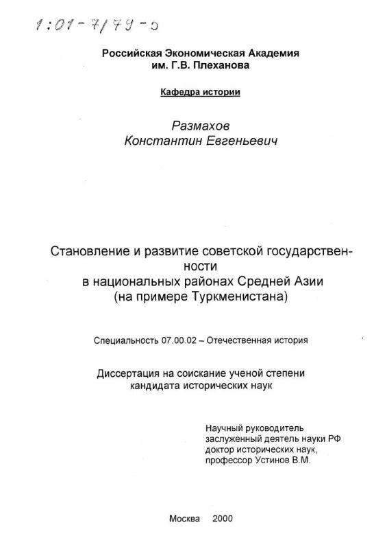 Титульный лист Становление и развитие советской государственности в национальных районах Средней Азии : На примере Туркменистана