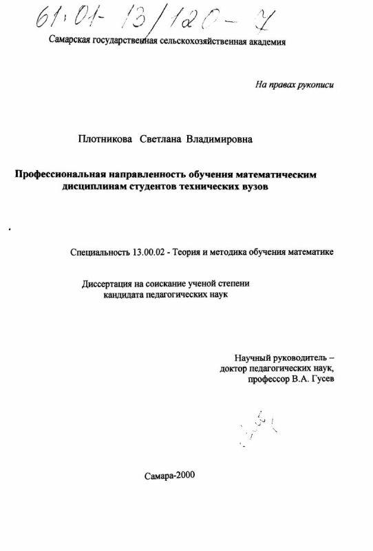 Титульный лист Профессиональная направленность обучения математическим дисциплинам студентов технических вузов