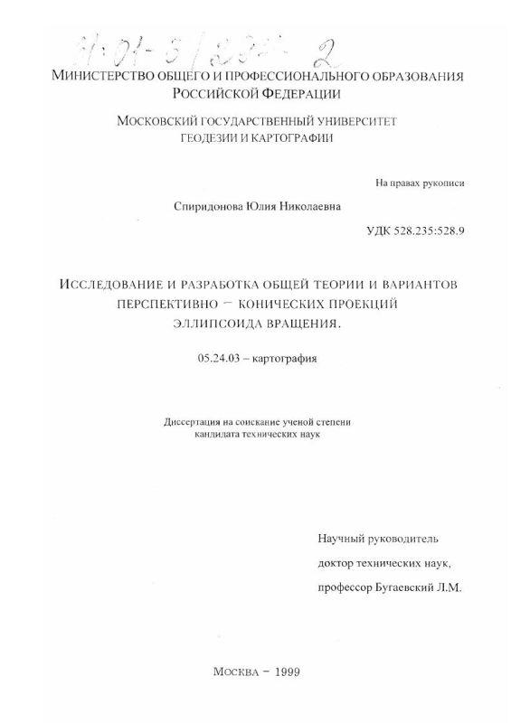 Титульный лист Исследование и разработка общей теории и вариантов перспективно-конических проекций эллипсоида вращения