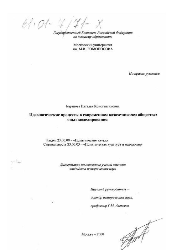 Титульный лист Идеологические процессы в современном Казахстанском обществе: опыт моделирования